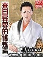 男主是陈冠云的小说,来自异界的修炼者全文完结版免费阅读