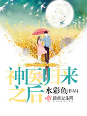 男主是贺沉渊的小说,神医归来之后全文完结版免费阅读