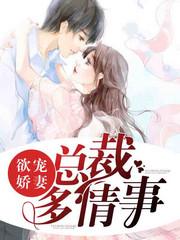 男主是席慕青的小说,欲宠娇妻:总裁多情事全文完结版免费阅读