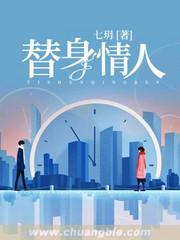 男主是薛清远的小说,替身情人全文完结版免费阅读  第1张