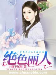 男主是卫天昊的小说,绝色丽人全文完结版免费阅读  第1张