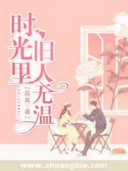 男主是欧亦晨的小说,时光里旧人无温全文完结版免费阅读  第1张