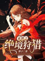 男主是颜泽的小说,末世之绝境狩猎全文完结版免费阅读