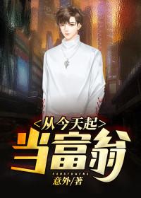 男主是韩阳的小说,从今天起当富翁全文完结版免费阅读