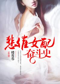 男主是郑武的小说,悲催女配奋斗史全文完结版免费阅读  第1张
