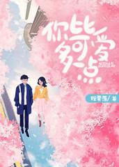 男主是尚亦泽的小说,你比可爱多一点全文完结版免费阅读  第1张