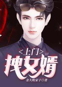 男主是宋百成的小说,上门拽女婿全文完结版免费阅读  第1张