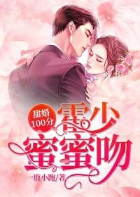 男主是霍司寒的小说,甜婚100分:霍少,蜜蜜吻全文完结版免费阅读  第1张