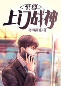 男主是陈岳的小说,至尊上门战神全文完结版免费阅读  第1张