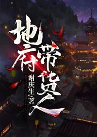 男主是潘宇的小说,地府带货人全文完结版免费阅读  第1张