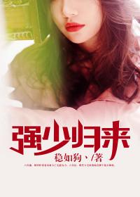 男主是胡汉三的小说,强少归来全文完结版免费阅读  第1张