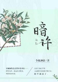 男主是江知行的小说,暗许全文完结版免费阅读  第1张
