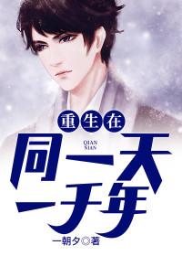 男主是江庭的小说,重生在同一天一千年全文完结版免费阅读  第1张