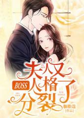 男主是盛霆远的小说,BOSS,夫人又人格分裂了全文完结版免费阅读  第1张