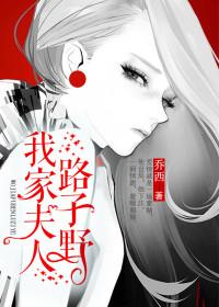 男主是唐游川的小说,我家夫人路子野全文完结版免费阅读  第1张