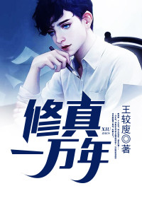 男主是陈南的小说,修真一万年全文完结版免费阅读  第1张
