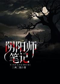 男主是郭更臣的小说,阴阳师笔记郭更臣全文完结版免费阅读  第1张