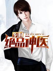 男主是李小明的小说,山村小神医全文完结版免费阅读  第1张