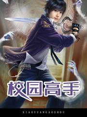 男主是唐男的小说,校园高手全文完结版免费阅读  第1张