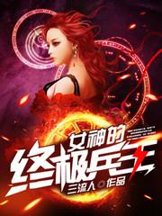 男主是江腾的小说,美女的房东全文完结版免费阅读  第1张