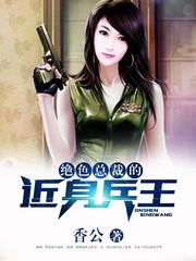 男主是杨剑的小说,绝色总裁的近身兵王全文完结版免费阅读  第1张