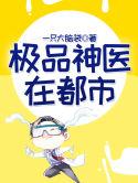 男主是叶小凡的小说,极品神医在都市全文完结版免费阅读  第1张