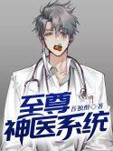 男主是吴凡的小说,至尊神医系统全文完结版免费阅读  第1张
