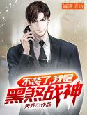 男主是韩筱野的小说,不装了,我是黑煞战神全文完结版免费阅读  第1张