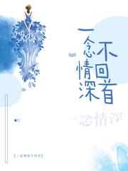 男主是叶辰的小说,一念情深不回首全文完结版免费阅读  第1张