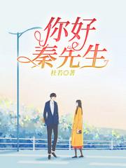 男主是秦墨的小说,你好,秦先生全文完结版免费阅读  第1张
