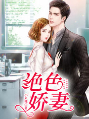 男主是任千游的小说,绝色娇妻全文完结版免费阅读  第1张