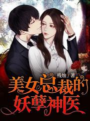 男主是叶天的小说,美女总裁的妖孽神医全文完结版免费阅读