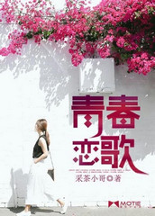 男主是罗旭的小说,青春恋歌全文完结版免费阅读  第1张