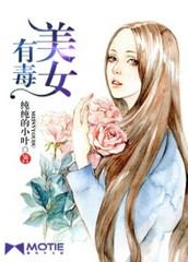 男主是张源的小说,美女有毒全文完结版免费阅读  第1张