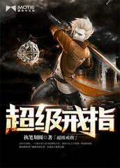 男主是林峰的小说,超级戒指全文完结版免费阅读  第1张