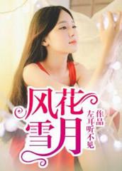 男主是李二蛋的小说,风花雪月全文完结版免费阅读  第1张