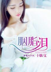 男主是陆珠的小说,胭脂泪全文完结版免费阅读  第1张