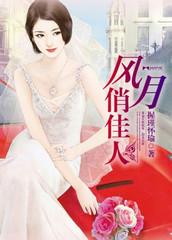 男主是张朝的小说,风月俏佳人全文完结版免费阅读  第1张