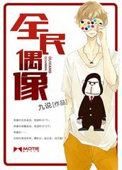 男主是陈平凡的小说,全民偶像全文完结版免费阅读  第1张
