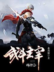 男主是青雷的小说,武斗主宰全文完结版免费阅读  第1张
