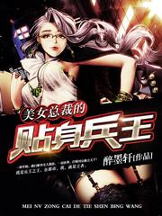 男主是林枫的小说,美女总裁的贴身兵王全文完结版免费阅读  第1张