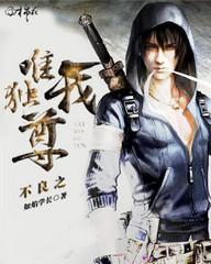 男主是李传峰的小说,不良之唯我独尊全文完结版免费阅读  第1张