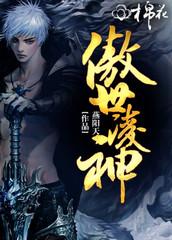男主是林风的小说,傲世凌神全文完结版免费阅读  第1张