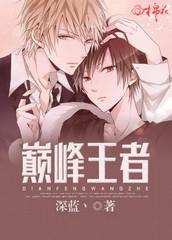男主是冷霄寒的小说,巅峰王者全文完结版免费阅读  第1张
