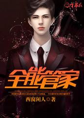 男主是林浩的小说,全能管家全文完结版免费阅读  第1张