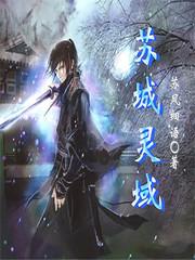 男主是纪轩的小说,苏城灵域全文完结版免费阅读  第1张