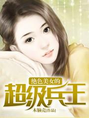 男主是叶莽的小说,绝色美女的超级兵王全文完结版免费阅读  第1张
