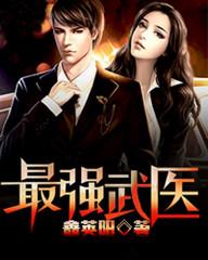 男主是刘峰的小说,最强武医全文完结版免费阅读  第1张