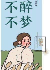 男主是陈子彦的小说,不醉不梦全文完结版免费阅读  第1张