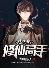男主是陈小青的小说,迷失的修仙高手全文完结版免费阅读  第1张